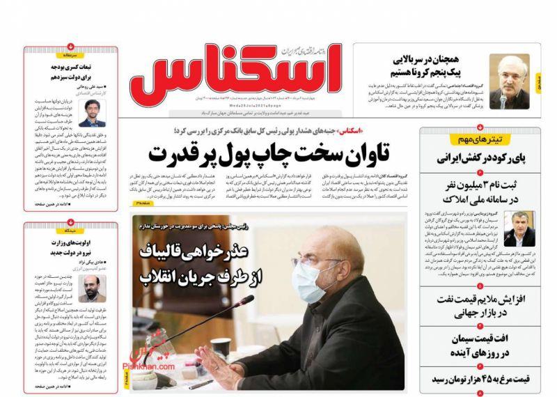 عناوین اخبار روزنامه اسکناس در روز چهارشنبه ۶ مرداد