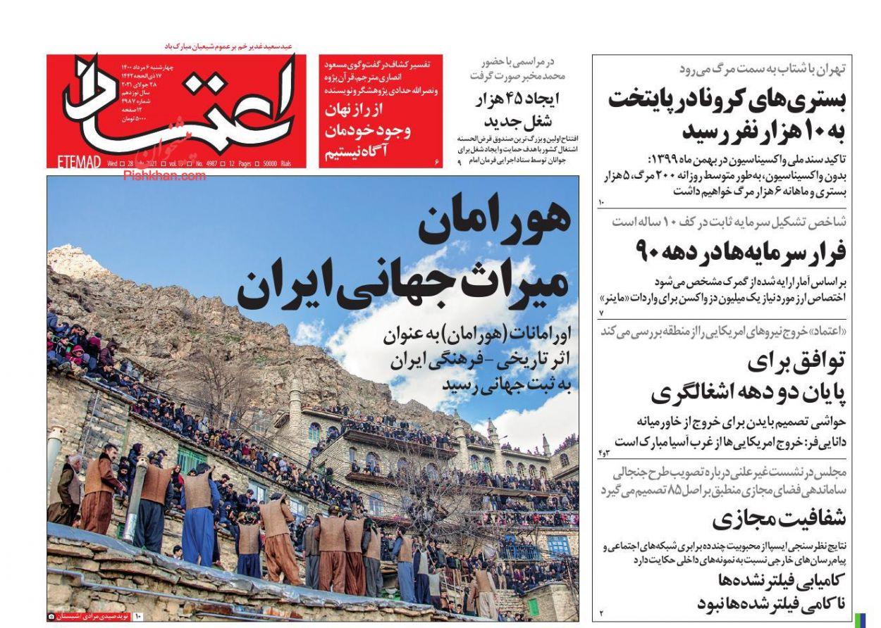 عناوین اخبار روزنامه اعتماد در روز چهارشنبه ۶ مرداد