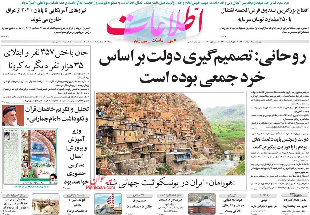 عناوین اخبار روزنامه اطلاعات در روز چهارشنبه ۶ مرداد