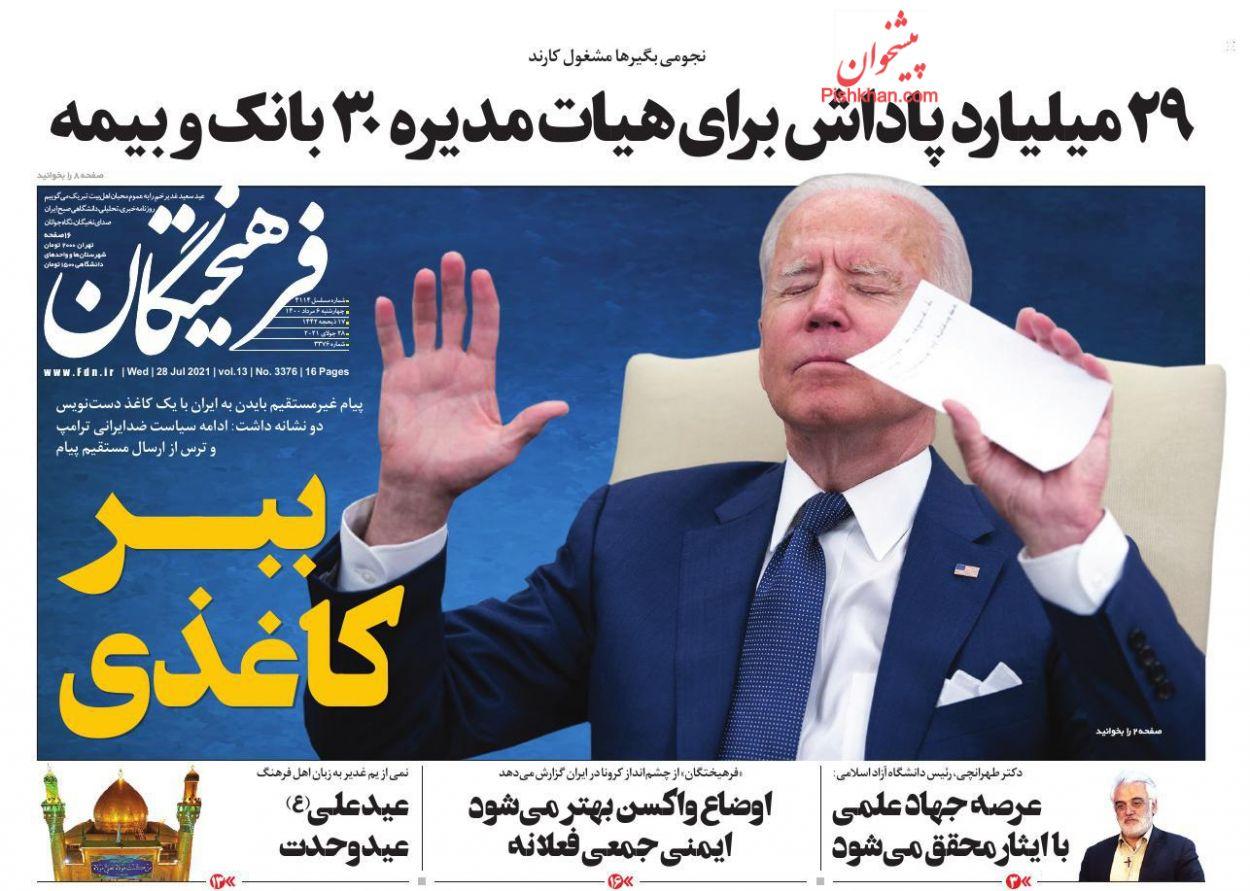عناوین اخبار روزنامه فرهیختگان در روز چهارشنبه ۶ مرداد