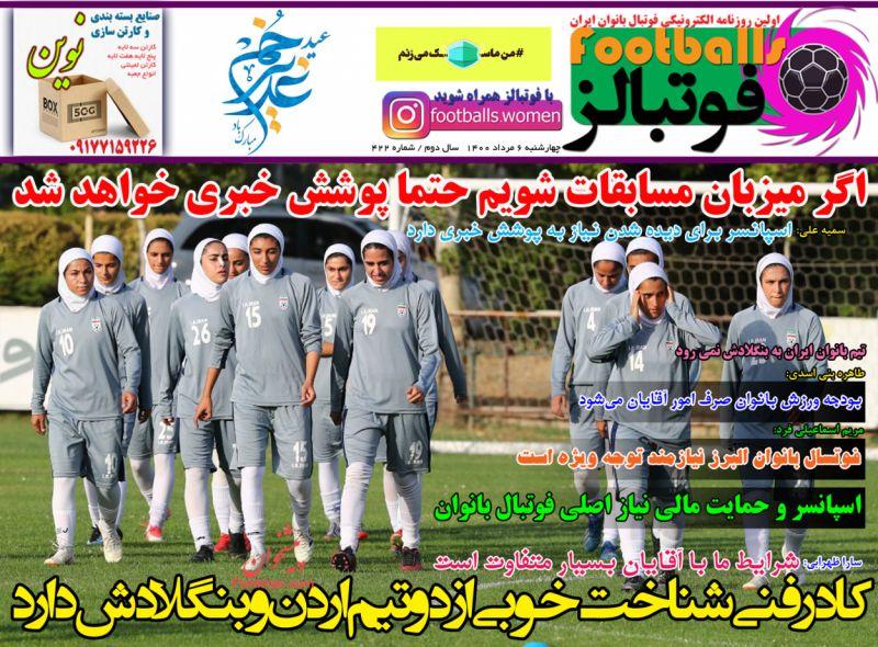 عناوین اخبار روزنامه فوتبالز در روز چهارشنبه ۶ مرداد