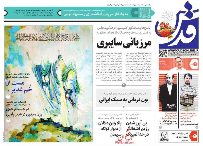 عناوین اخبار روزنامه قدس در روز چهارشنبه ۶ مرداد