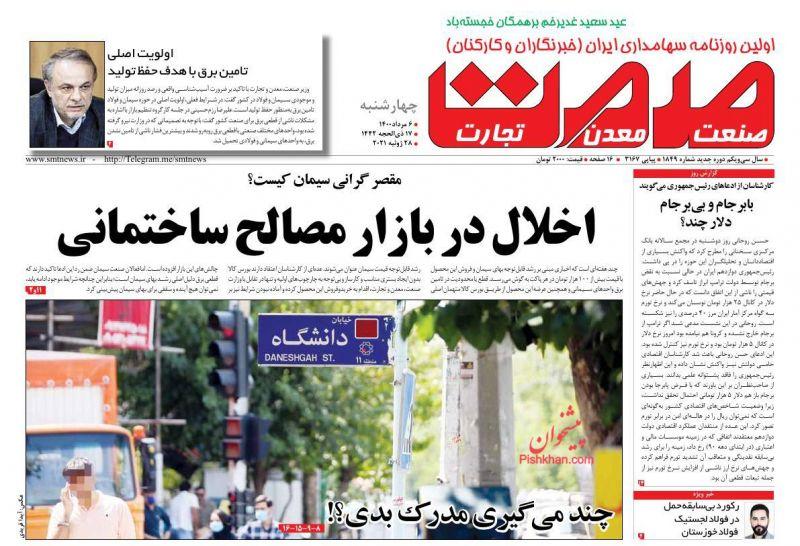 عناوین اخبار روزنامه صمت در روز چهارشنبه ۶ مرداد