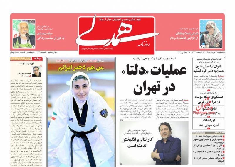 عناوین اخبار روزنامه همدلی در روز چهارشنبه ۶ مرداد