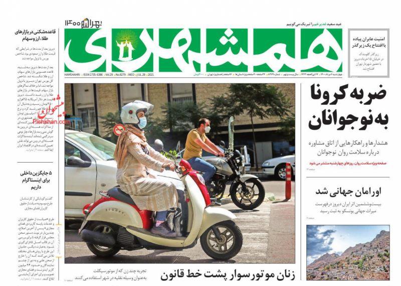 عناوین اخبار روزنامه همشهری در روز چهارشنبه ۶ مرداد