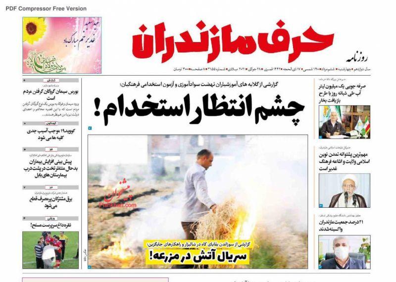 عناوین اخبار روزنامه حرف مازندران در روز چهارشنبه ۶ مرداد