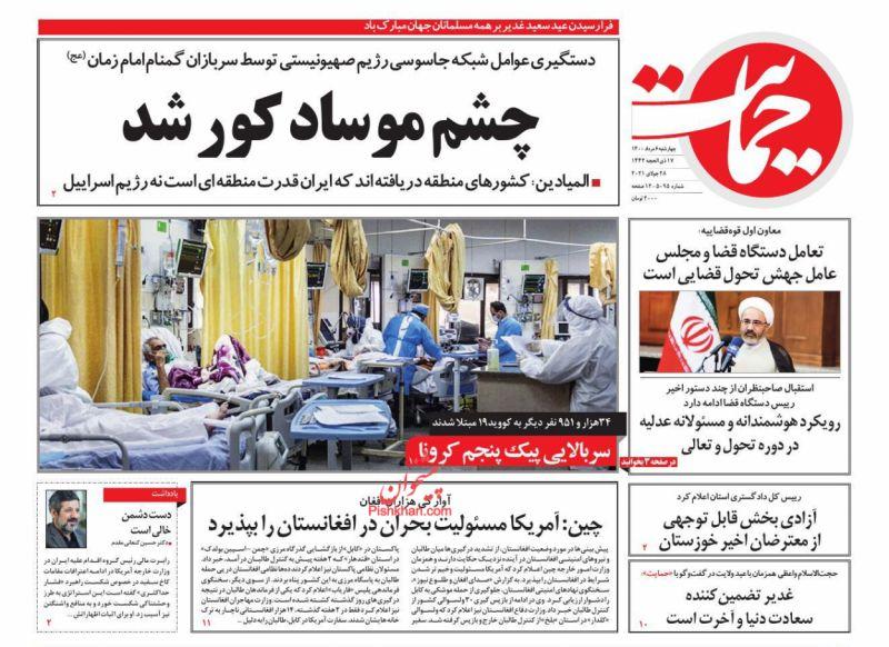 عناوین اخبار روزنامه حمایت در روز چهارشنبه ۶ مرداد