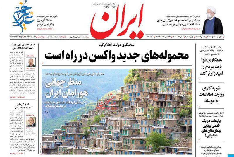 عناوین اخبار روزنامه ایران در روز چهارشنبه ۶ مرداد