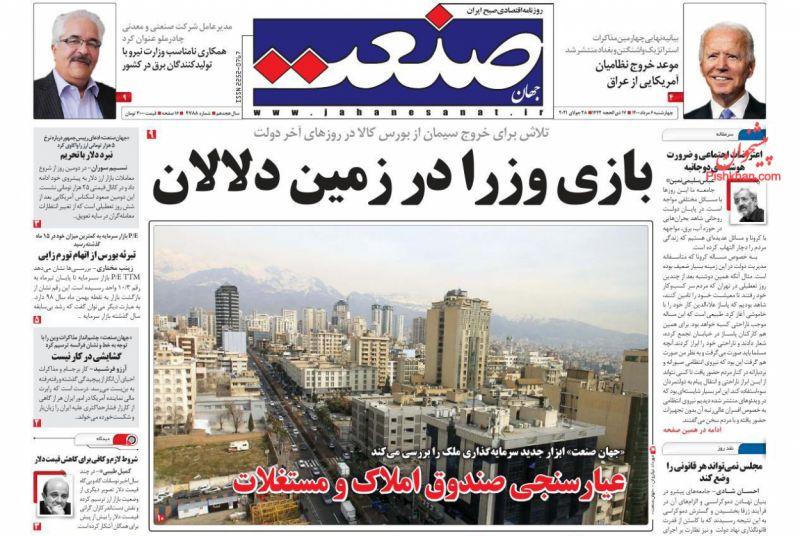عناوین اخبار روزنامه جهان صنعت در روز چهارشنبه ۶ مرداد