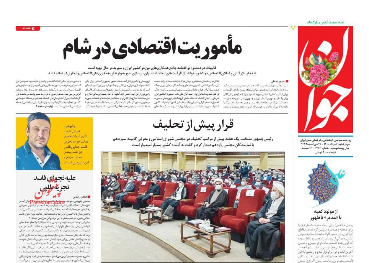 عناوین اخبار روزنامه جوان در روز چهارشنبه ۶ مرداد