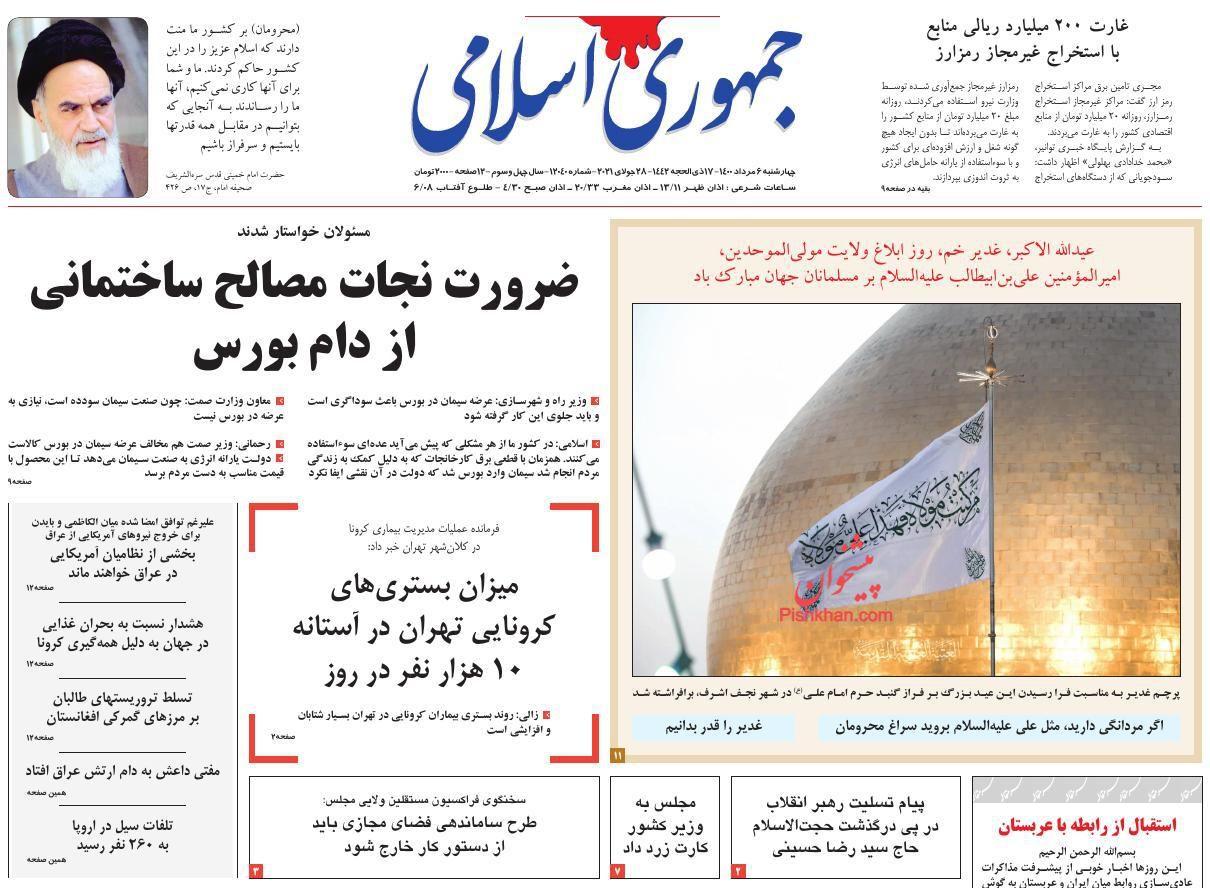 عناوین اخبار روزنامه جمهوری اسلامی در روز چهارشنبه ۶ مرداد