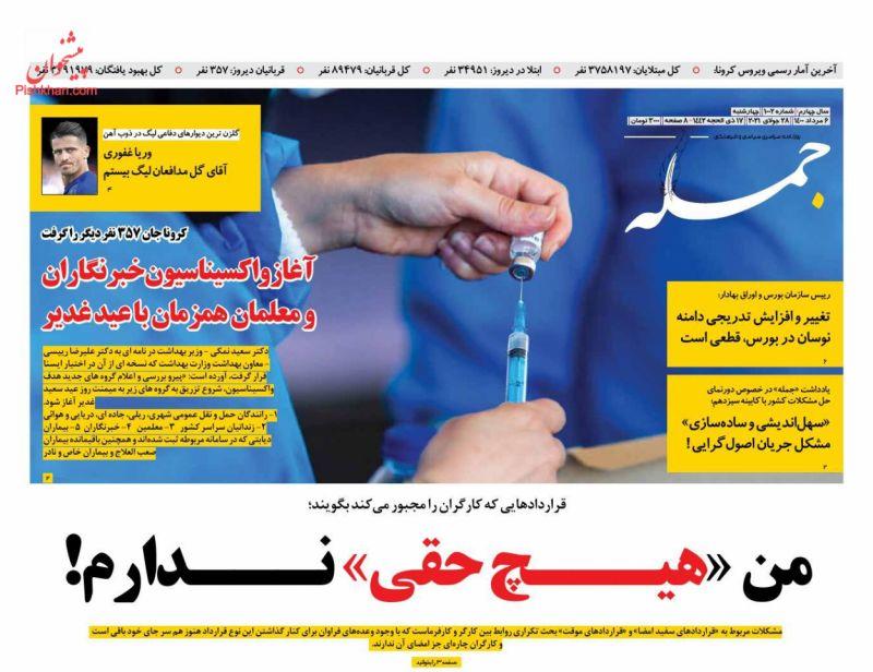 عناوین اخبار روزنامه جمله در روز چهارشنبه ۶ مرداد
