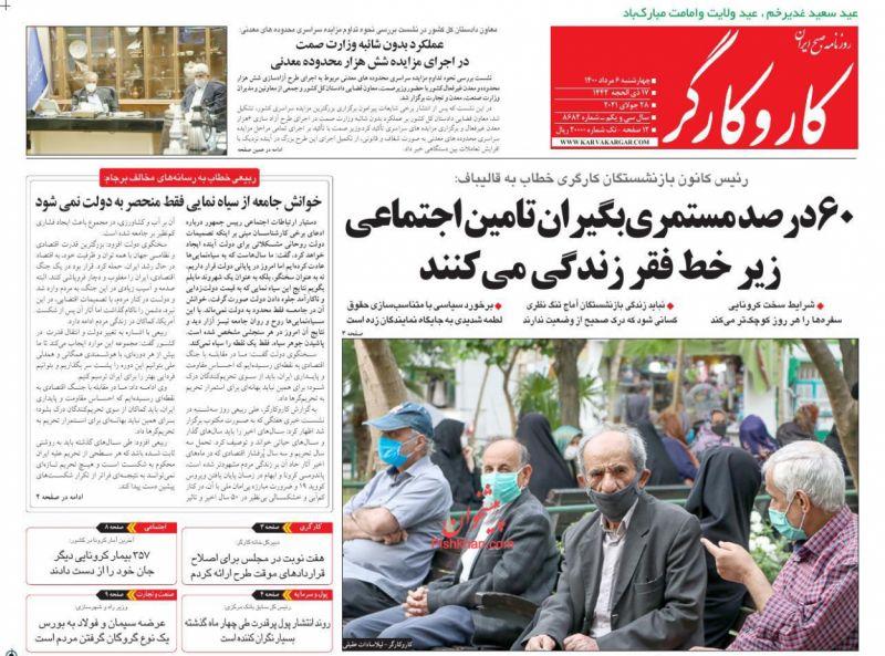 عناوین اخبار روزنامه کار و کارگر در روز چهارشنبه ۶ مرداد