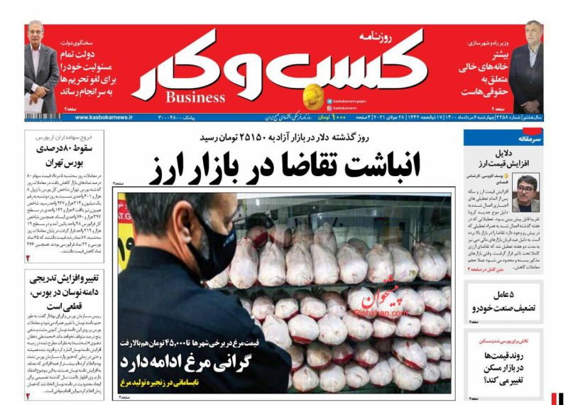 عناوین اخبار روزنامه كسب و كار در روز چهارشنبه ۶ مرداد