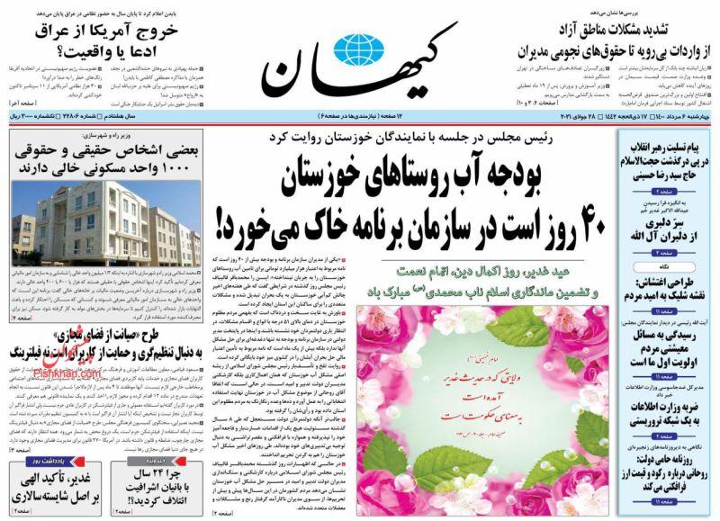 عناوین اخبار روزنامه کيهان در روز چهارشنبه ۶ مرداد