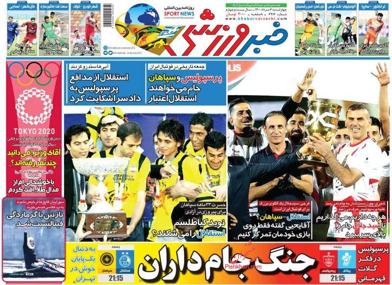 عناوین اخبار روزنامه خبر ورزشی در روز چهارشنبه ۶ مرداد