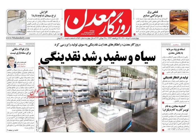 عناوین اخبار روزنامه روزگار معدن در روز چهارشنبه ۶ مرداد