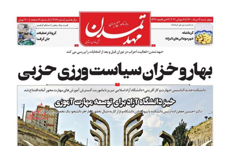 عناوین اخبار روزنامه مهد تمدن در روز چهارشنبه ۶ مرداد