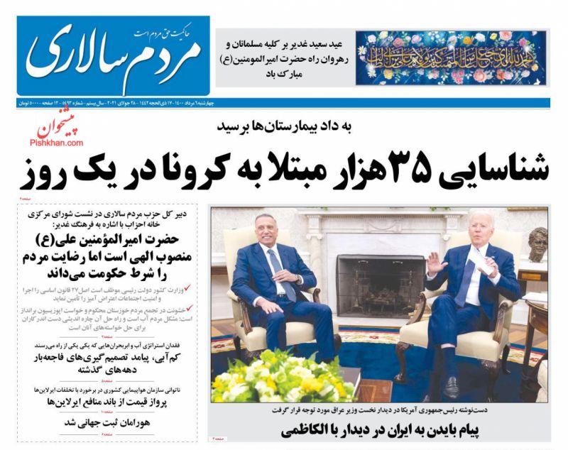 عناوین اخبار روزنامه مردم سالاری در روز چهارشنبه ۶ مرداد