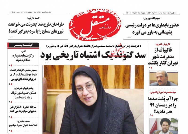 عناوین اخبار روزنامه مستقل در روز چهارشنبه ۶ مرداد