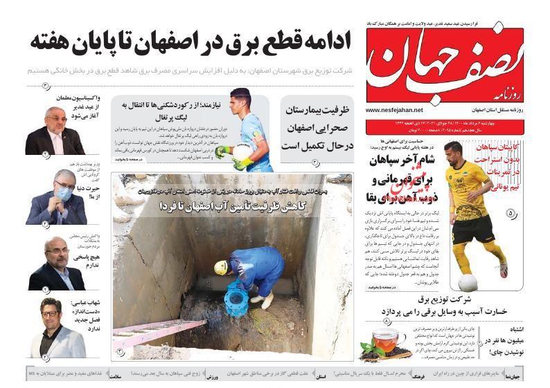 عناوین اخبار روزنامه نصف جهان در روز چهارشنبه ۶ مرداد