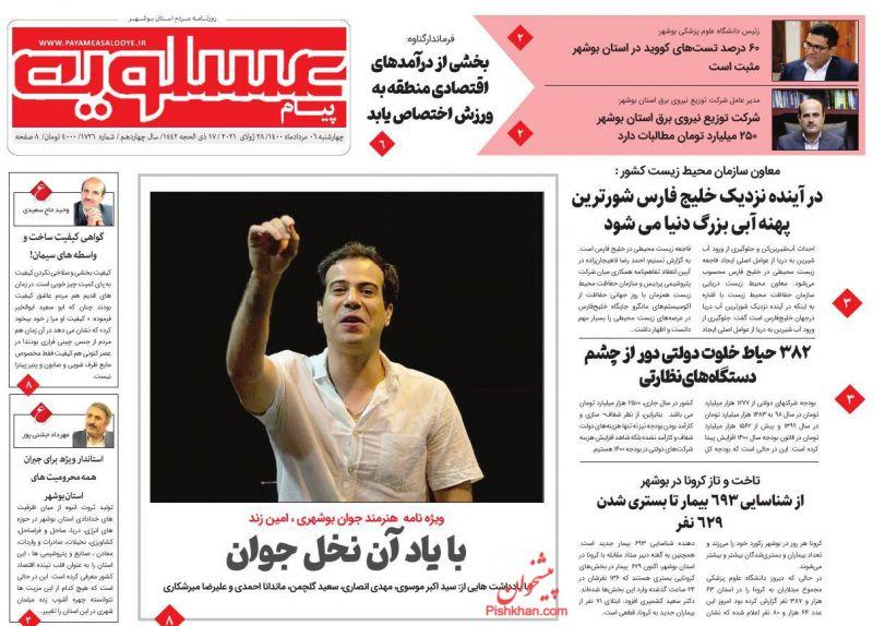 عناوین اخبار روزنامه پیام عسلویه در روز چهارشنبه ۶ مرداد