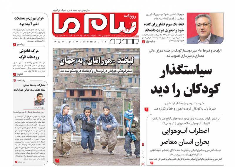 عناوین اخبار روزنامه پیام ما در روز چهارشنبه ۶ مرداد