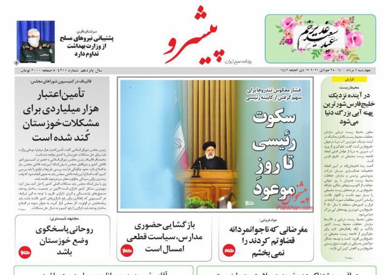 عناوین اخبار روزنامه پیشرو در روز چهارشنبه ۶ مرداد
