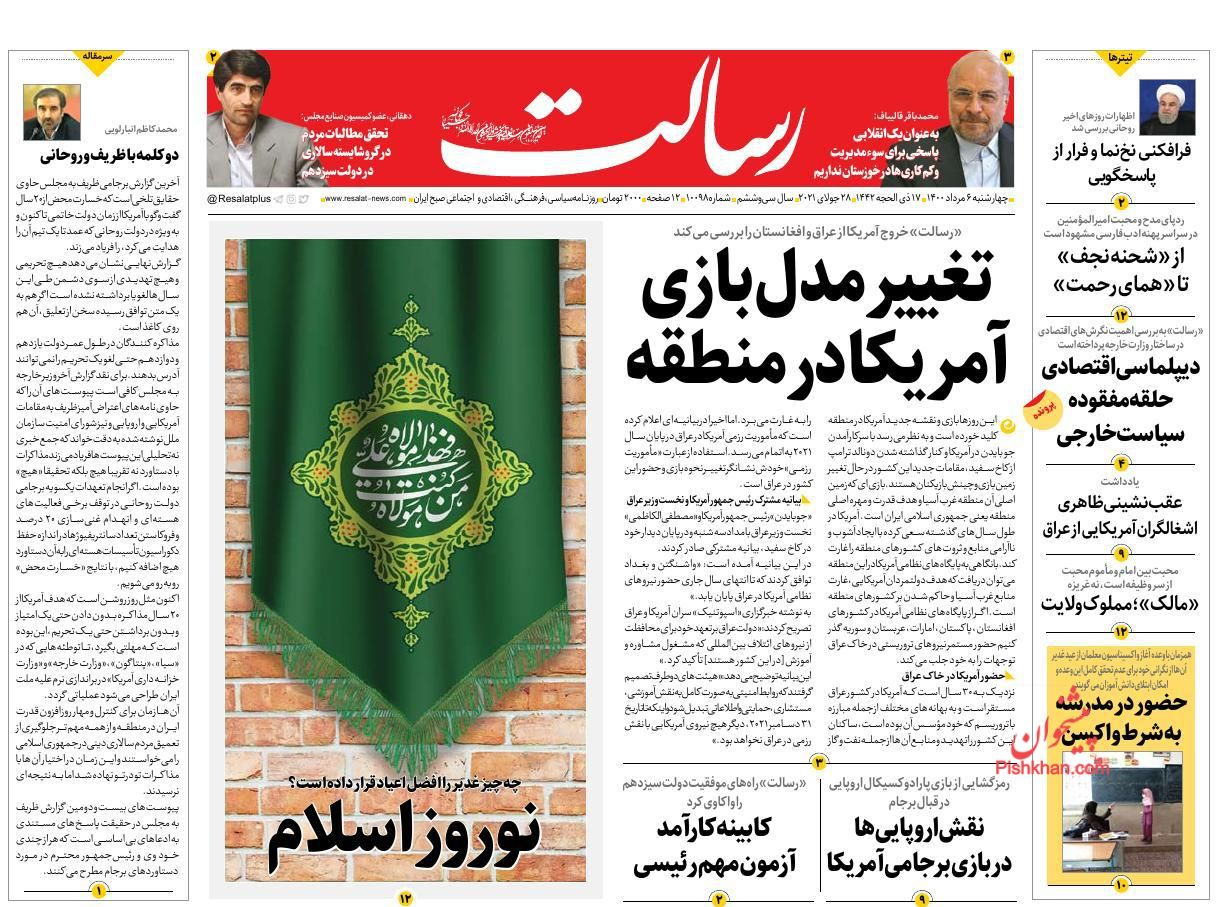 عناوین اخبار روزنامه رسالت در روز چهارشنبه ۶ مرداد