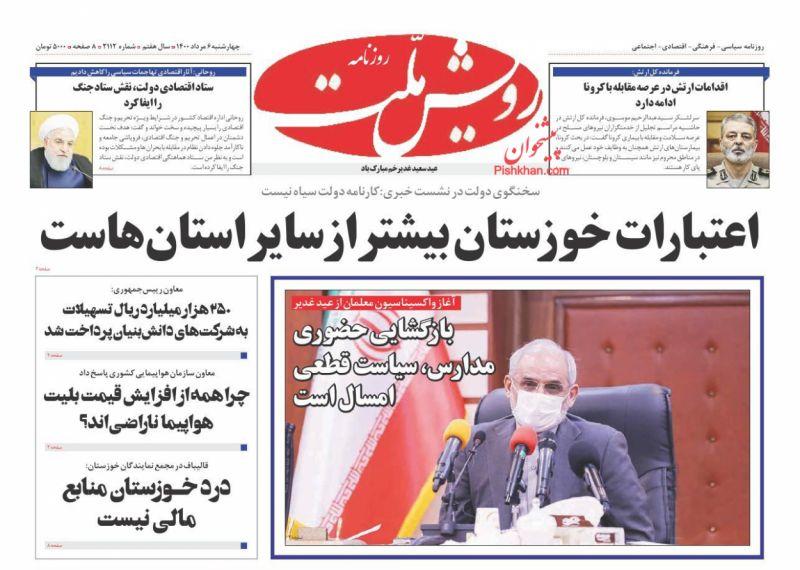 عناوین اخبار روزنامه رویش ملت در روز چهارشنبه ۶ مرداد