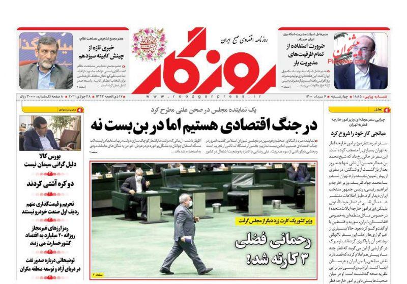 عناوین اخبار روزنامه روزگار در روز چهارشنبه ۶ مرداد
