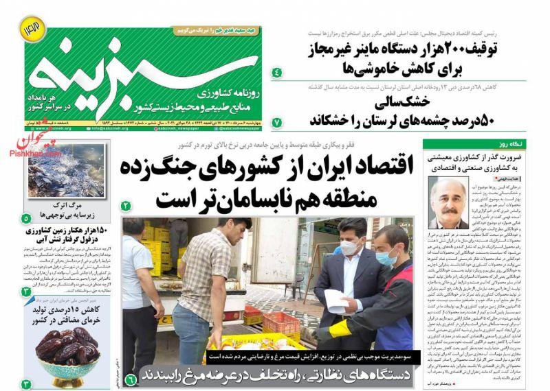 عناوین اخبار روزنامه سبزینه در روز چهارشنبه ۶ مرداد