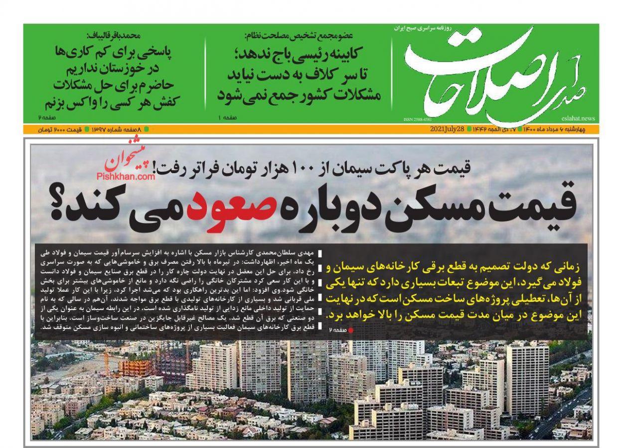 عناوین اخبار روزنامه صدای اصلاحات در روز چهارشنبه ۶ مرداد