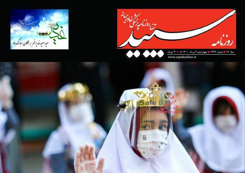 عناوین اخبار روزنامه سپید در روز چهارشنبه ۶ مرداد