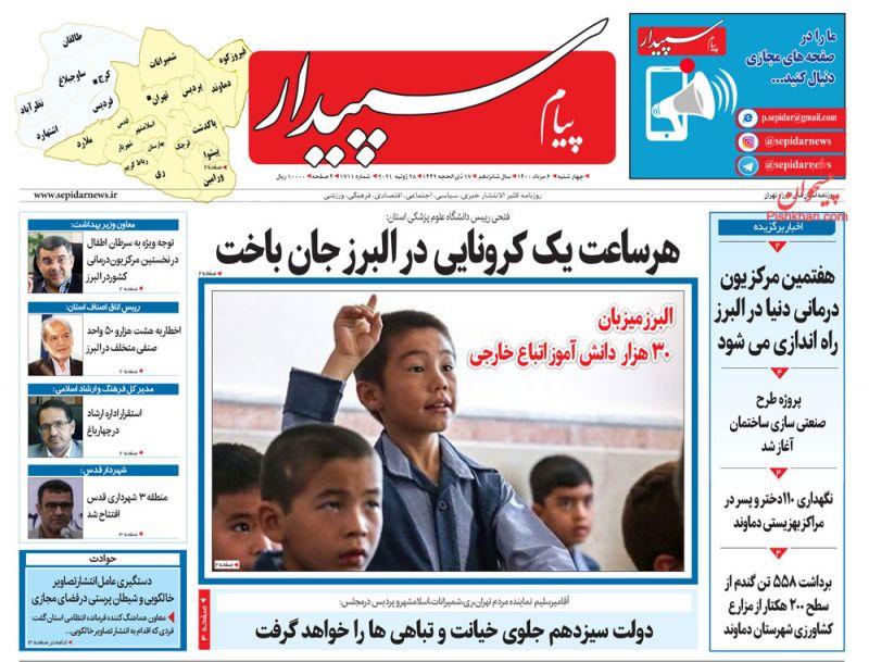 عناوین اخبار روزنامه پیام سپیدار در روز چهارشنبه ۶ مرداد