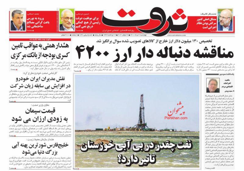 عناوین اخبار روزنامه ثروت در روز چهارشنبه ۶ مرداد