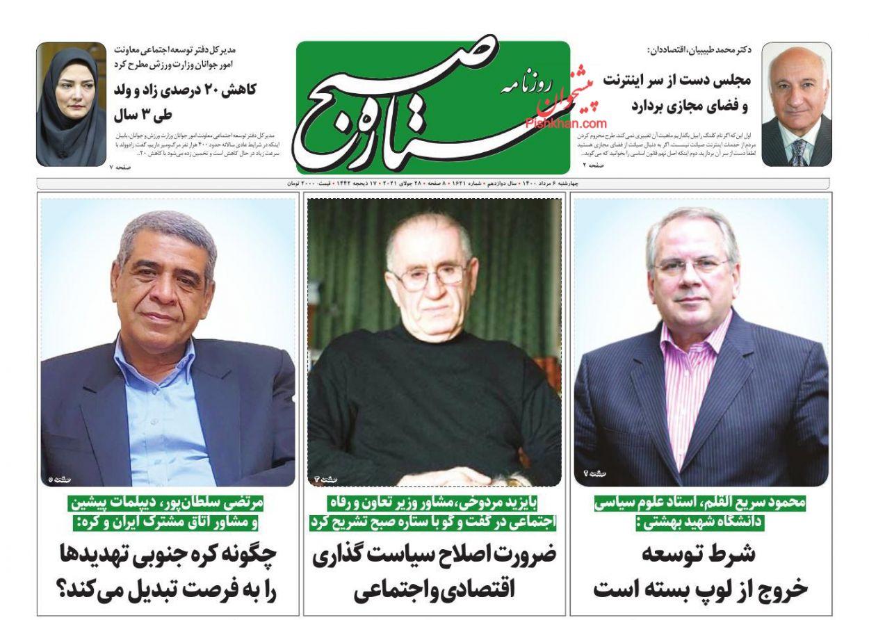 عناوین اخبار روزنامه ستاره صبح در روز چهارشنبه ۶ مرداد