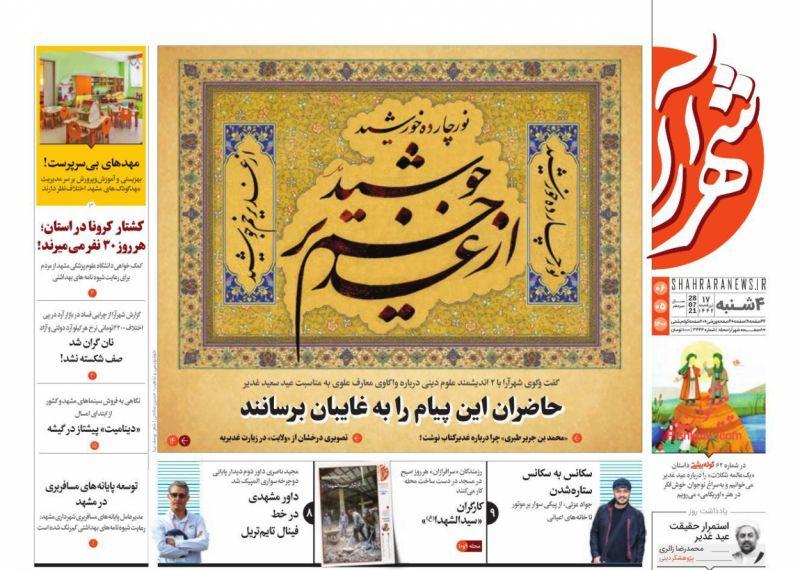 عناوین اخبار روزنامه شهرآرا در روز چهارشنبه ۶ مرداد