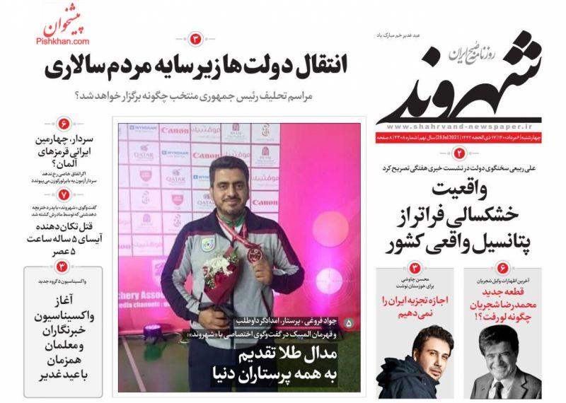 عناوین اخبار روزنامه شهروند در روز چهارشنبه ۶ مرداد