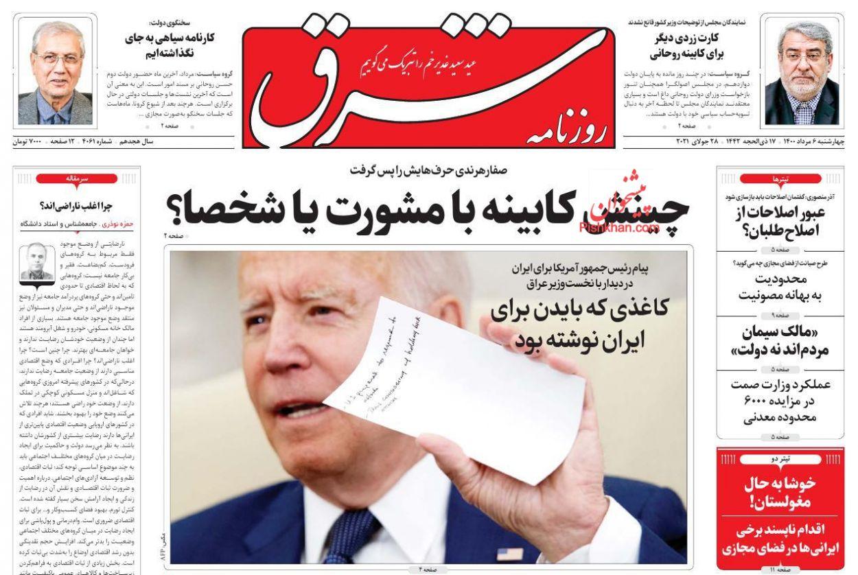 عناوین اخبار روزنامه شرق در روز چهارشنبه ۶ مرداد