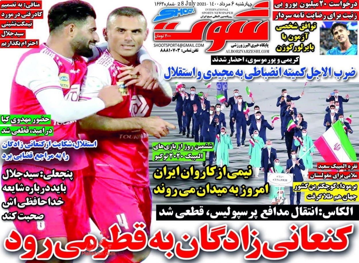 عناوین اخبار روزنامه شوت در روز چهارشنبه ۶ مرداد