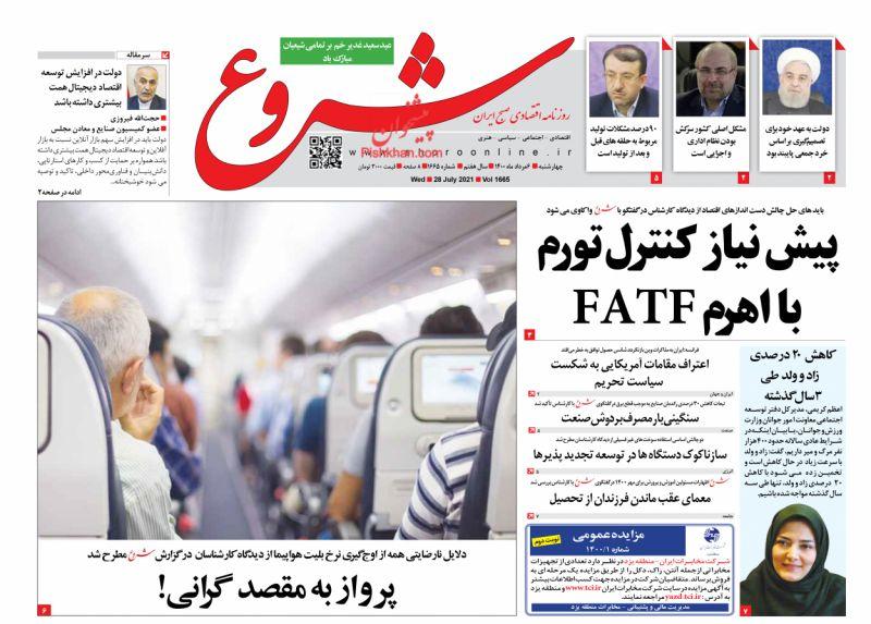 عناوین اخبار روزنامه شروع در روز چهارشنبه ۶ مرداد