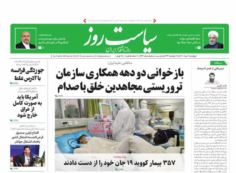 عناوین اخبار روزنامه سیاست روز در روز چهارشنبه ۶ مرداد