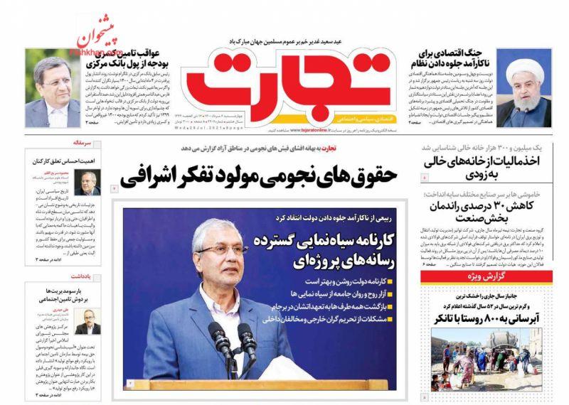 عناوین اخبار روزنامه تجارت در روز چهارشنبه ۶ مرداد