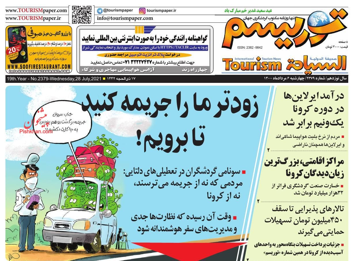 عناوین اخبار روزنامه توریسم در روز چهارشنبه ۶ مرداد