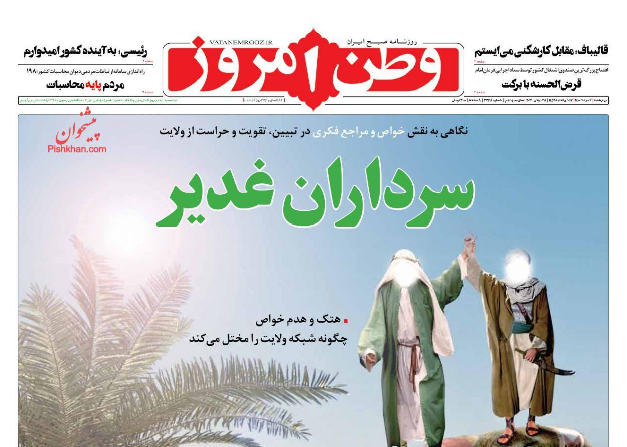 عناوین اخبار روزنامه وطن امروز در روز چهارشنبه ۶ مرداد