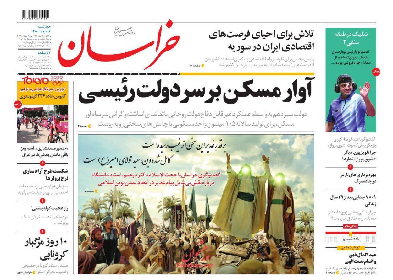 عناوین اخبار روزنامه خراسان در روز چهارشنبه ۶ مرداد