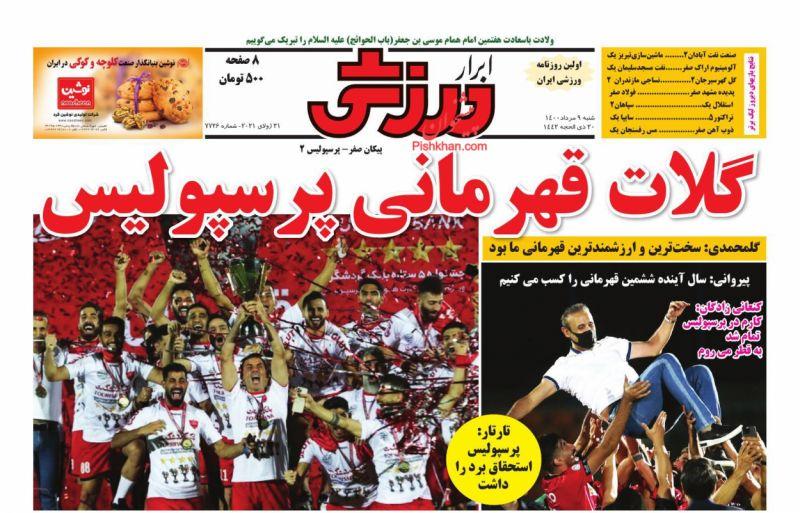 عناوین اخبار روزنامه ابرار ورزشى در روز شنبه ۹ مرداد