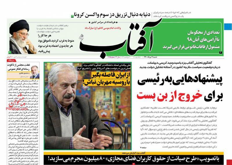عناوین اخبار روزنامه آفتاب یزد در روز شنبه ۹ مرداد