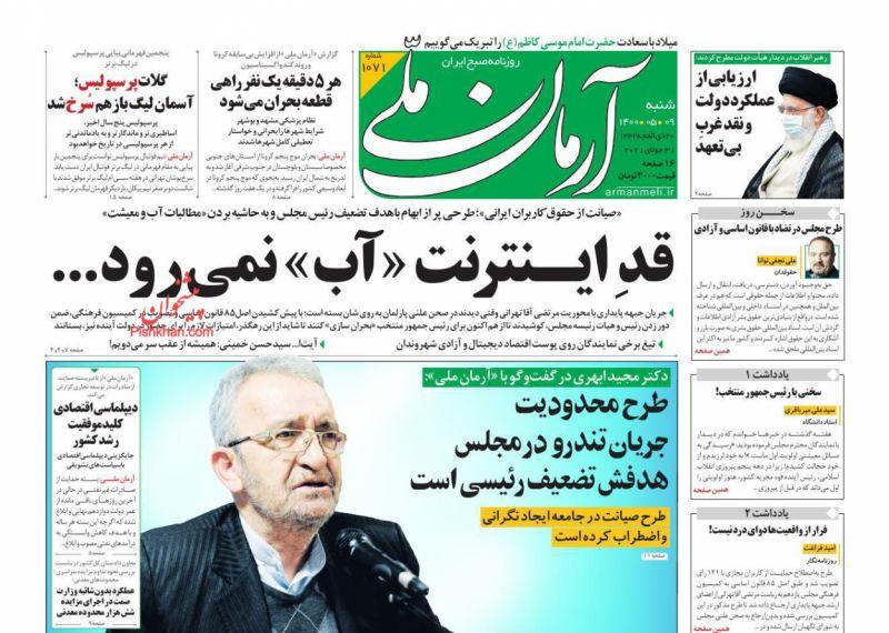 عناوین اخبار روزنامه آرمان ملی در روز شنبه ۹ مرداد